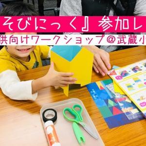 武蔵小山こどもワークショップ「あそびにっく」参加レポ!4歳児と行ってきたよ