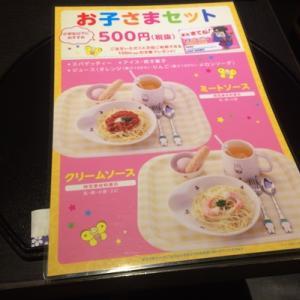 洋麺屋五右衛門は武蔵小山の子連れランチにおすすめ!キッズメニューの画像あり