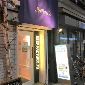 武蔵小山の焼肉ビーフファクトリー73を子連れで愛用中♡店内レポ