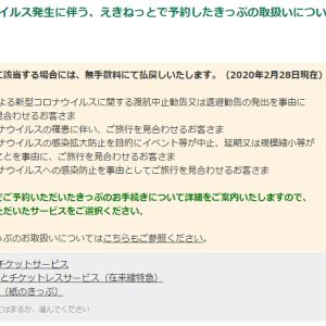 キャンセル料が0円になりました(嬉)
