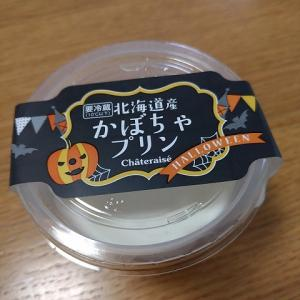 シャトレーゼで期間限定かぼちゃプリン