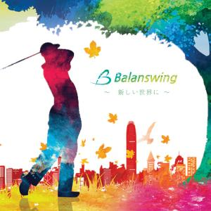 ゴルフが上手くなるためには!! バランスウィング リビューをご紹介㉕