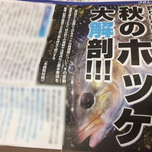 日本海へ秋ホッケ釣行