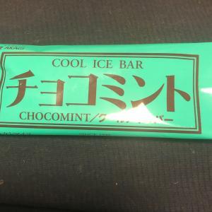 おすすめのアイス