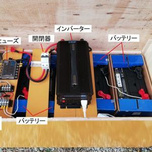 (1)自宅用オフグリッドソーラーを作る