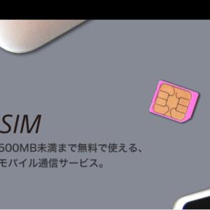0 SIM終了でどうする?(発電所のSIMは何が良いか)