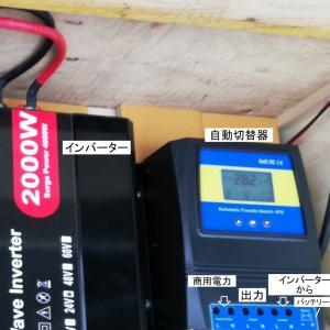 8枚目パネル搭載と電源自動切替(オフグリッドソーラー強化版の作成14)