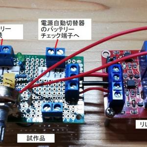 リモート+電源自動切替(オフグリッドソーラー強化版の作成15)