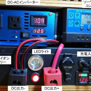 大容量ポータブル電源を自作する(3)