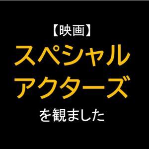 【映画感想】「スペシャルアクターズ」を観ました【カメ止めの監督作】