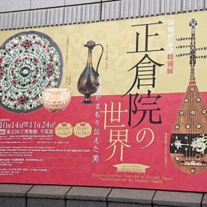 御即位記念特別展:正倉院の世界