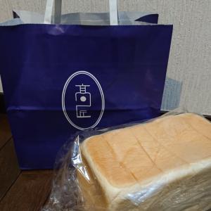 高級食パン!高匠を実食(σ≧▽≦)σ