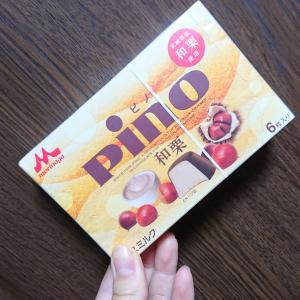 ピノ♪和栗♪ヽ(´▽`)/