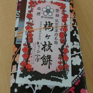 やっぱり美味しい!梅ヶ枝餅(*´ω`*)