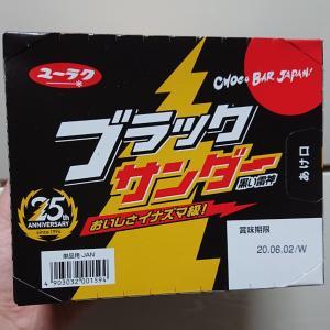 ブラックサンダー♪箱買にしか解らないこと(* ̄∇ ̄*)