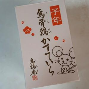 烏骨鶏の卵✨:烏鶏庵のカステラが美味( ☆∀☆)