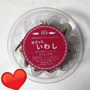 成城石井:健康的なおやつを食べる(´∇`)