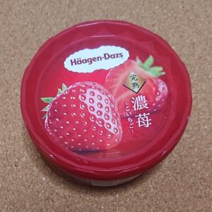 ハーゲンダッツ限定商品:完熟 濃苺