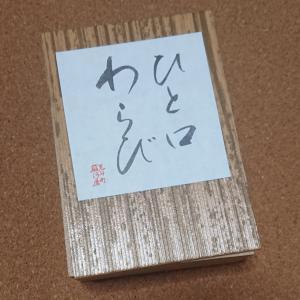 上品なわらび餅♪ひと口わらび(*´-`)