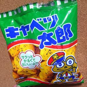 久々のキャベツ太郎/チーズもち(*´∀`)
