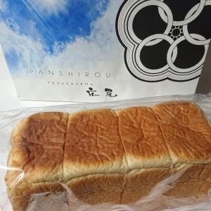 広尾の高級食パン:帝塚山ぱん士郎