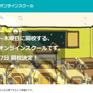 【無料オンラインスクール開講】小学1年生・小学2年生向け「算数」「国語」生配信授業が登録なしで利用可能