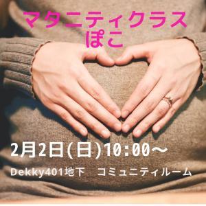 妊婦さん集まれ〜❤️