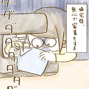 【育児日記】慣らし保育~3日目~