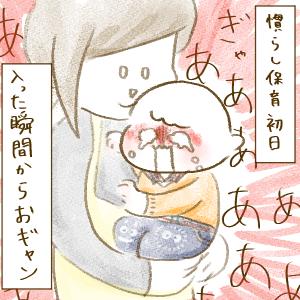 【育児日記】慣らし保育~初日~