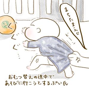 【育児絵日記】必死な姿が可愛い