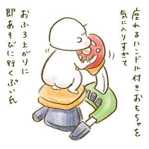 【育児日記】お気に入りおもちゃ①