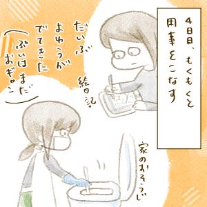 【育児日記】慣らし保育~4日目~