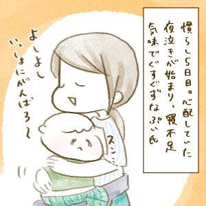 【育児日記】慣らし保育~5日目~
