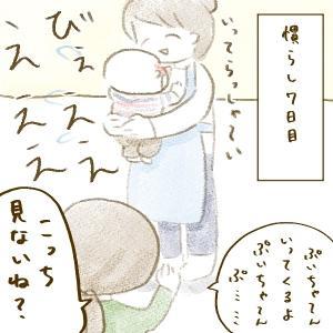 【育児日記】慣らし保育~7日目~