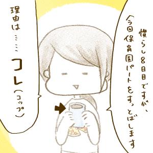 【育児日記】慣らし保育~8日目~