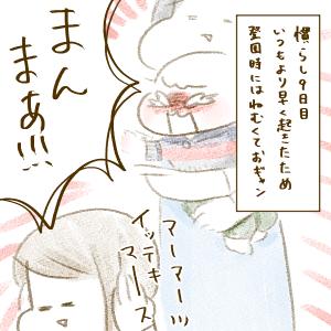 【育児日記】慣らし保育~9日目~