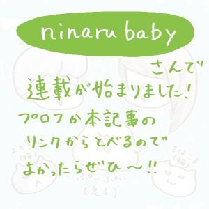 【ninaru baby】さんでマンガの連載が始まりました