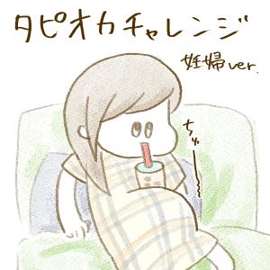 【育児日記】タピオカチャレンジ~妊婦ver~