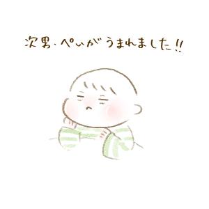 【ご報告】次男生まれました!