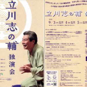 立川志の輔 独演会に行ってきました