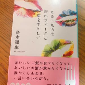 9月12日 読書&薬の調節??