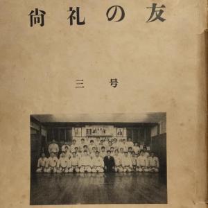 渡口先生の沖縄時代の一番弟子が書いたその思い。