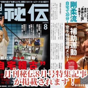 月刊秘伝 7月14日8月号 尚禮舘 鍛錬稽古法特集が発売されます。