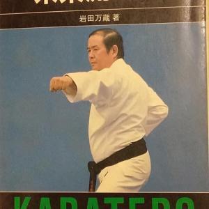 糸東流岩田万蔵先生から教わった「生活に活かす空手」