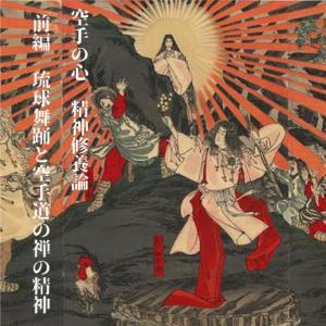 【朗読 空手の心 シーズン2】〈精神修養論〉前編 琉球舞踊と空手道の禅の心