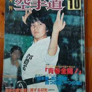 1981年 月刊空手道の宮城長順先生の記事