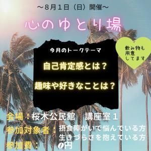 8月心のゆとり場スケジュール発表!!