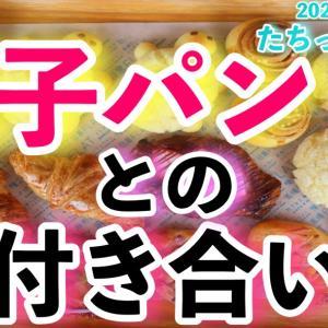 【摂食障害経験者】2人が語る【菓子パンとの付き合い方】