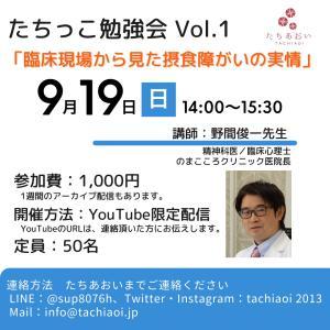 9月19日(日)【たちっこ勉強会】スタート