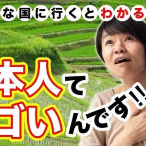 日本人のすごさ